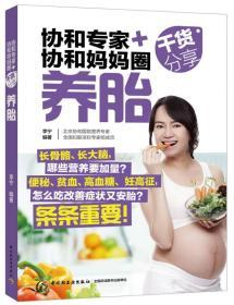 协和专家+协和妈妈圈干货分享(养胎)