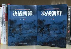 决战朝鲜(白金珍藏插图版 套装上下册,作者签名本)