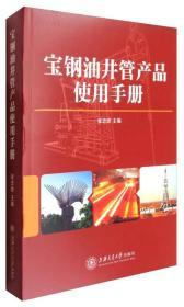 宝钢油井管产品使用手册