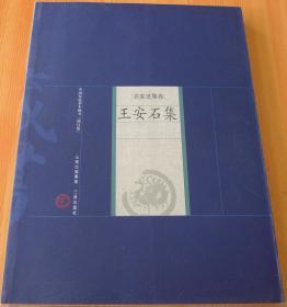 名家选集卷:王安石集