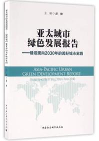 亚太城市绿色发展报告:建设面向2030年的美好城市家园