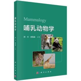 哺乳动物学 胡杰 胡锦矗 科学出版社 9787030528391