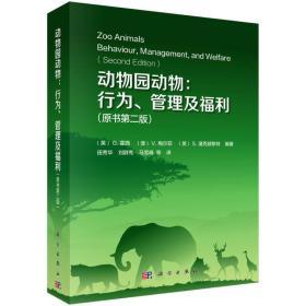 动物园动物:行为、管理及福利