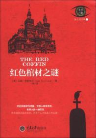 佩卡拉系列(2):红色棺材之谜