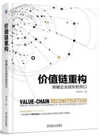 价值链重构:突破企业成长的关口