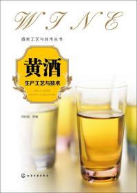 特价! 黄酒生产工艺与技术何伏娟9787122227546化学工业出版社