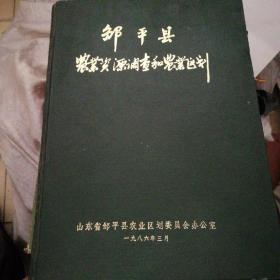 邹平县农业资源调查和农业区划