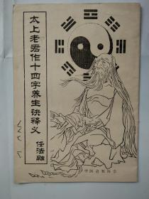 太上老君作十四字养生诀释义(★-书架4)