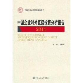 中国企业对外直接投资分析报告2014  李桂芳