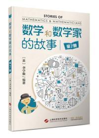 数学和数学家的故事(套装第7册)