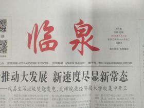 临泉报--从创刊第1期到第111期两个年度!