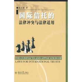 国际信托的法律冲突与法律适用