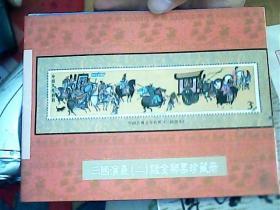 三国演义(二)镀金邮票珍藏册