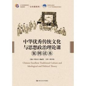 中华优秀传统文化与思想政治理论课案例读本