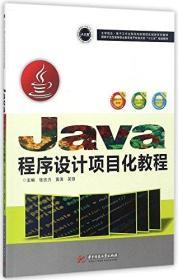 Java程序设计项目化教程