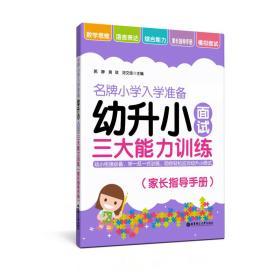 名牌小学入学准备——幼升小面试三大能力训练(家长指导手册)