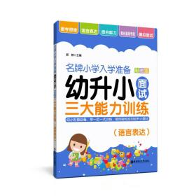 名牌小学入学准备——幼升小面试三大能力训练(语言表达)