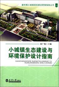 新时期小城镇规划建设管理指南丛书:小城镇生态建设与环境保护设计指南