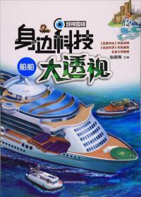 船舶(剖视图版)/身边科技大透视