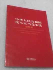 中华人民共和国反不正当竞争法:注释本