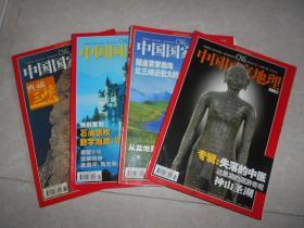 中国国家地理2003年 4、5、6、7(4本合售)