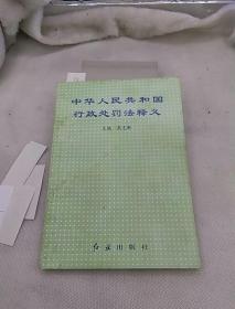 中华人民共和国行政处罚法释义 红旗出版社 1996年一版一印