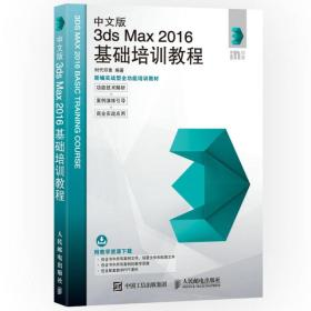 中文版3ds Max 2016基础培训教程