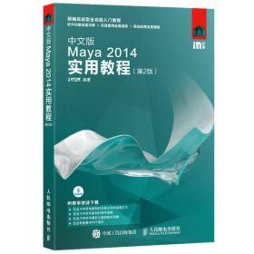 中文版Maya2014实用教程(第2版)