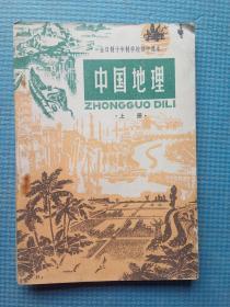 全日制十年制学校初中课本 中国地理 (上下册)
