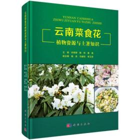 云南菜食花植物资源与土著知识