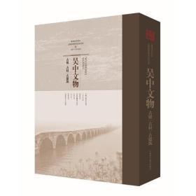 吴中文物——古镇、古村、古建筑