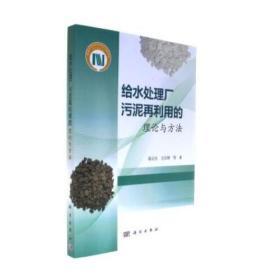 9787030548474-dy-给水处理厂污泥再利用的理论与方法
