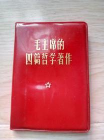 红宝书《毛主席的四篇哲学著作》有林题,1970年北京内部学习用
