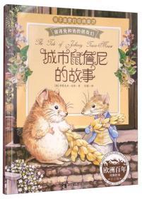 彼得兔和他的朋友们:城市鼠詹尼的故事(经典绘本 注音版)