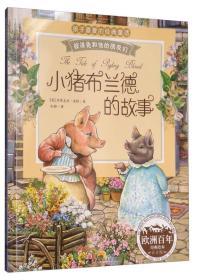 彼得兔和他的朋友们:小猪布兰德的故事(经典绘本 注音版)