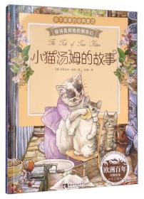 彼得兔和他的朋友们:小猫汤姆的故事(经典绘本 注音版)