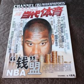 当代体育 篮球频道2005年9月号第36期 总521期  书品如图 避免争议