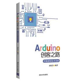 Arduino创客之路——智能感知技术基础