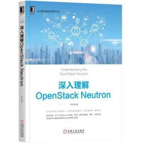 正版ue-9787111584483-深入理解OpenStackNeutron