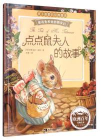 彼得兔和他的朋友们:点点鼠夫人的故事(经典绘本 注音版)