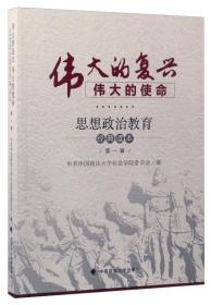 伟大的复兴伟大的使命:思想政治教育经典读本(第一辑)