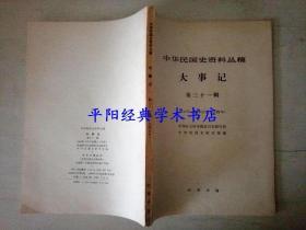 中华民国史资料丛稿 大事记 第三十一辑