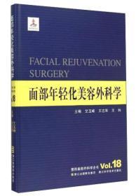 整形美容外科学全书:面部年轻化美容外科学
