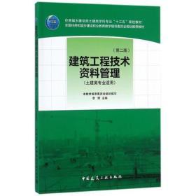 建筑工程技术资料管理(第二版)