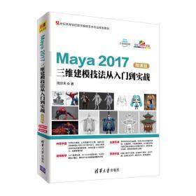 Maya 2017三维建模技法从入门到实战-微课版(21世纪高等学校数字媒体艺术专业规划教材)