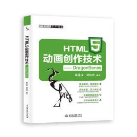 HTML5动画创作技术DragonBones
