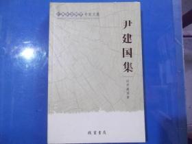 广西社会科学专家文集    尹建国集   正版现书