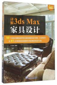 详解3ds Max家具设计