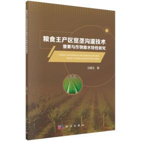 糧食主產區寬壟溝灌技術要素與作物需水特性研究