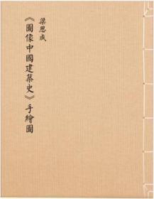 梁思成《图像中国建筑史》手绘图:(初次依原件翻拍再版)